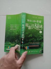 精彩日文晨读:精彩日文晨读2