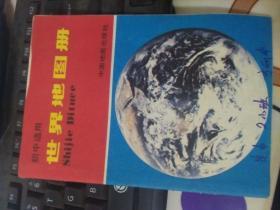 初中适用:世界地图册(书皮脱落)