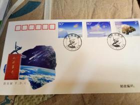 吉林陨石雨特种邮票首日封