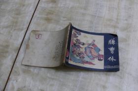 赚曹休(平装64开  1987年12月1版1印  印数110千册  有描述有清晰书影供参考)