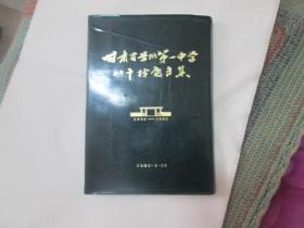 甘肃省兰州第一中学八十校庆专集