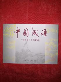 正版现货:中国成语故事第43册(60开连环画)