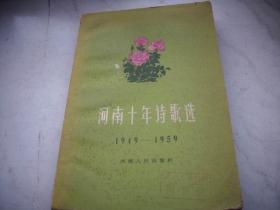 1961年一版一印【河南十年诗歌选 1949-1959】!馆藏