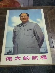 伟大的航程~伟大统帅毛主席一九五三年视察海军舰艇部队