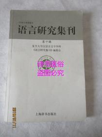 语言研究集刊 第十辑