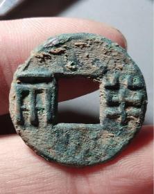 中国古代钱币-----秦朝半两钱币--3组