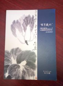 百年藏珎(澄春雅集·主题艺术品拍卖会)2010年6月20日