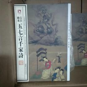 中国历代绘刻本名著新编:古注绘本·五七言千家诗