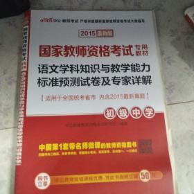 语文学科知识与教学能力标准预测试卷及专家详解·初级中学