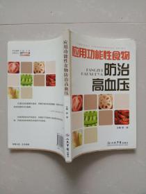 应用功能性食物防治高血压