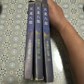 天龙八部(1-3册,1994年5月初版初印,保正版)