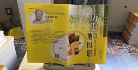 9787547116296普通高中  历史地图册  选修  历史上重大改革回眸
