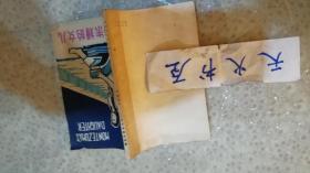 蒙特朱姆的女儿   扉页有本书翻译者李建温签名赠书  品相如图