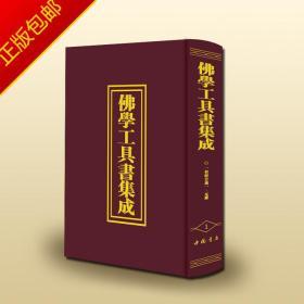 正版:佛学工具书集成(16开精装 全40册 原箱装)