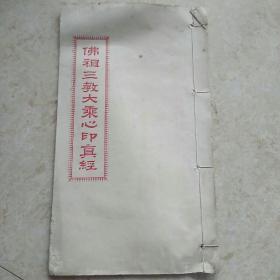 民国十九年香港版:《佛祖三教大乘心印真经》