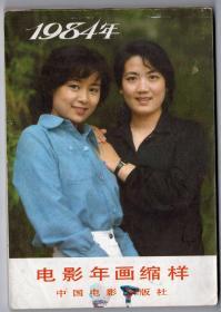 年画缩样-----中国电影出版社《1984年电影年画缩样》