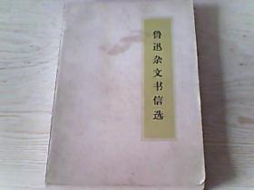 1972年版《鲁迅杂文书信选》《鲁迅杂文书信选续编》2本合售