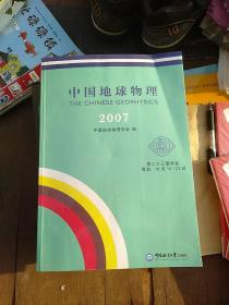 中国地球物理.2007