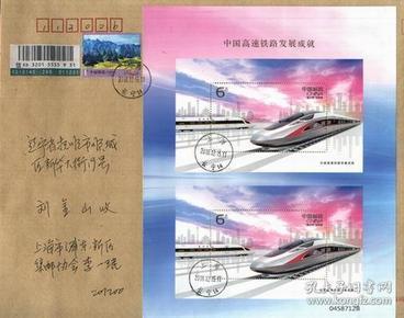 高铁成就双连封(上海长宁邮政日戳)