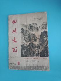 四川文艺1974、10期