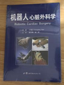 机器人心脏外科学 Robotic Cardiac Surgery 9787519246983
