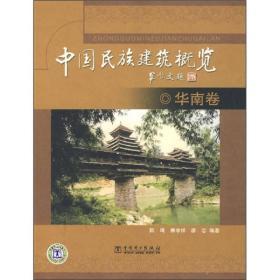 中国民族建筑概览:华南卷