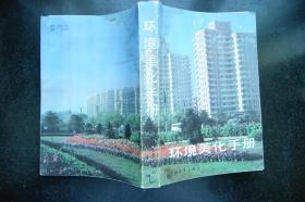 环境美化手册