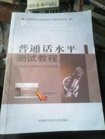普通话水平测试教程