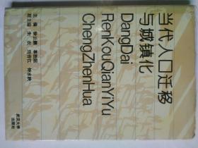 当代人口迁移与城镇化(1994年五个一工程候选书,有武汉大学出版社推荐信一封) 精装100册