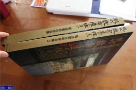 菊池安治的作品集 现代数寄屋 2册全  带盒套   大16开  带図面集/実测平面図和详细図   品好包邮