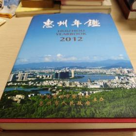 惠州年鉴2012