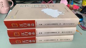 江门市志(1979-2000)上中下  全三册