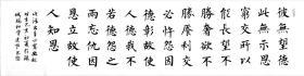 【保真】知名书法家史超楷书力作:陈继儒《小窗幽记》