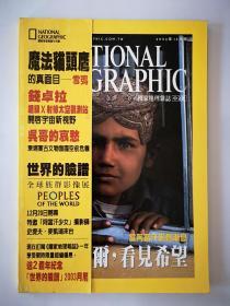 国家地理杂志中文版。2002年12月号。