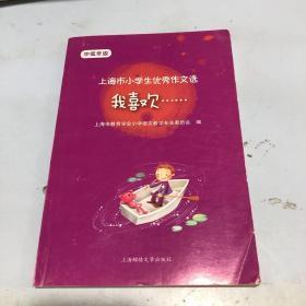 上海市小学生优秀作文选 我喜欢••••••