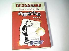英语学习笔记·小屁孩日记:鬼屋创意