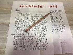 音乐类收藏:甘尚时(著名音乐家,高胡演奏家)致秦鹏章信札一通两页