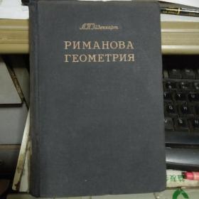 黎曼几何学【1926 一版1948第二版