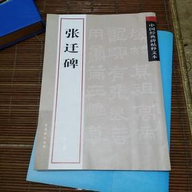 中国经典碑帖释文本之张迁碑