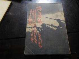 1939年《论新阶段》毛泽东著【此版本少见】品佳