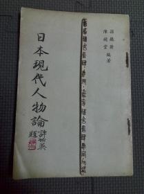 日本现代人物论 编者 孙铁斋钤印签赠本