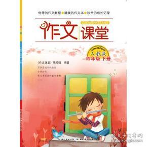 作文课堂 四年级下册(人教版)