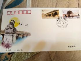 中国古桥―拱桥特种邮票首日封
