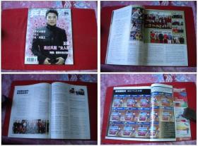 《乒乓世界2007.4》,16开集体著,中国体育2007出版,6147号,图书
