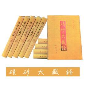 碛砂大藏经(全120册 豪华精装) 线装书局出版社