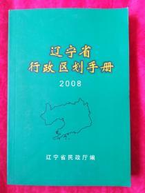 辽宁省行政区划手册2008