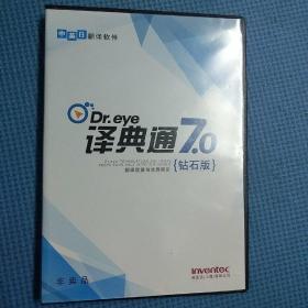 中英日翻译软件译典通光盘dvd