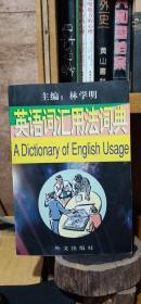 英语词汇用法词典