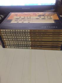 中国古典戏剧传世珍藏本(全9册)见描述
