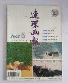 连环画报(2002年第5期)